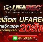 UFAREC เว็บแทงบอลออนไลน์อันดับ1